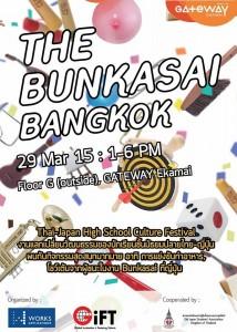 THE BUNKASAI Poster