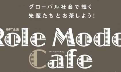 Go Global Japan Expoで「ロールモデルカフェ」「描くMIRAIカフェ」を実施しました