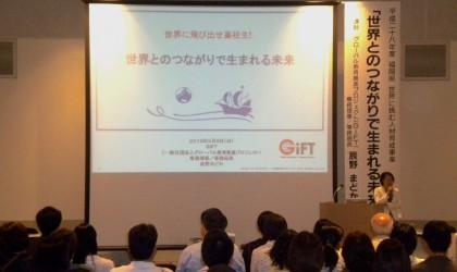 【報告】福岡県「世界に挑む人材育成事業」にて、辰野がゲスト登壇しました。