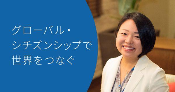 辰野まどかメッセージ|グローバル・シチズンシップで世界をつなぐ