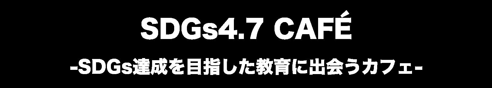 SDGs4.7カフェ