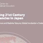 21世紀型スキル(コンピテンシー)について、日本の事例を世界に発信しました。