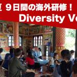 【参加者募集中!】東洋大学Diversity Voyage