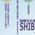 実践女子大学×GiFTによる渋谷グローバル化プロジェクト 「第三回 多様性輝く国際文化観光都市・渋谷SHIBUYAとは?」