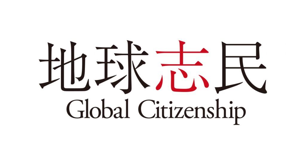 GiFTの地球志民教育