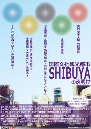shibuya-global-chirashi2