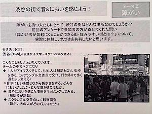 shibuya-global34
